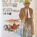 Alla Kasa dei Libri Montalbano in trenta lingue